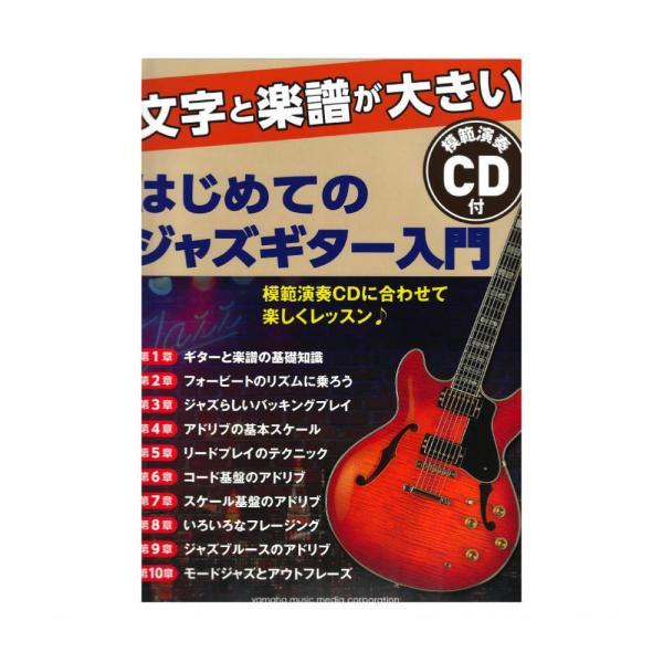 文字と楽譜が大きい はじめてのジャズギター入門 CD付 ヤマハミュージックメディア