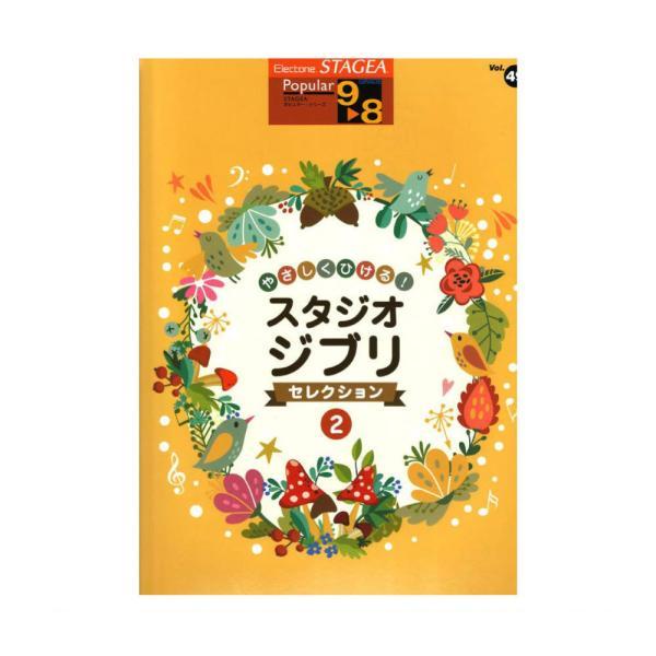 STAGEA ポピュラー 9〜8級 Vol.49 やさしくひける!スタジオジブリ・セレクション2 ヤマハミュージックメディア