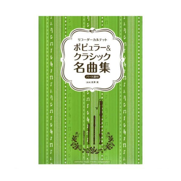 リコーダーカルテット ポピュラー&クラシック名曲集 ヤマハミュージックメディア