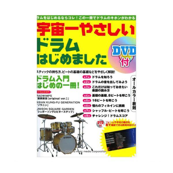 宇宙一やさしい ドラムはじめました DVD付 ヤマハミュージックメディア