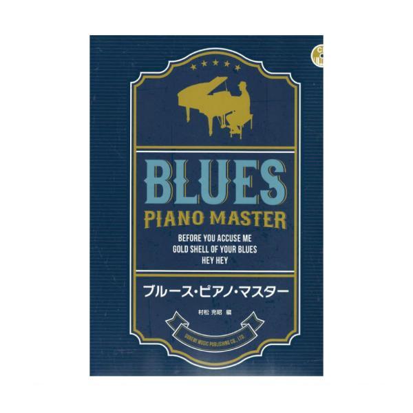 ブルース・ピアノ・マスター CD付 ドレミ楽譜出版社