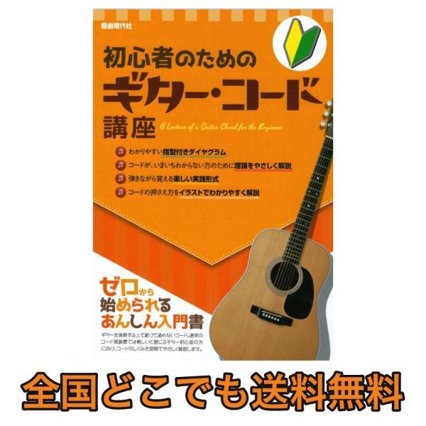 初心者のためのギターコード講座 自由現代社