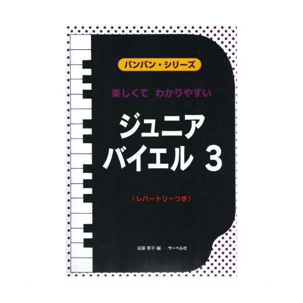 バンバンシリーズ ジュニアバイエル 3 音符カード&レパートリーつき サーベル社