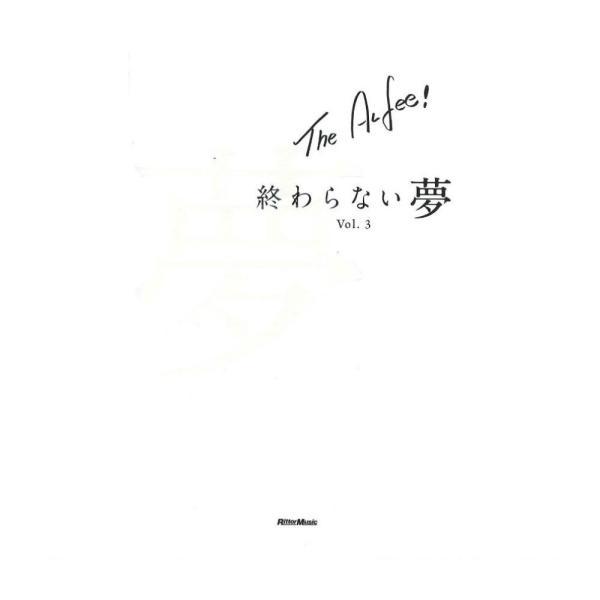 THE ALFEE 終わらない夢 Vol.3 リットーミュージック