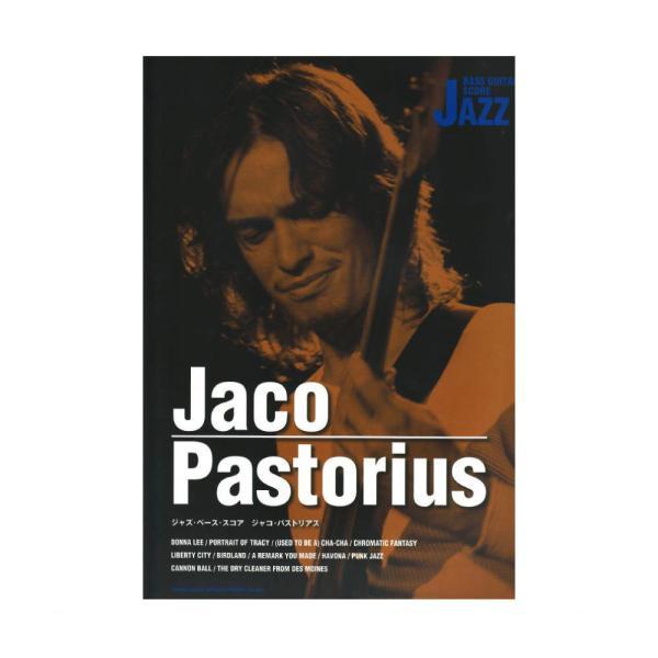 ジャズベーススコア ジャコ・パストリアス シンコーミュージック