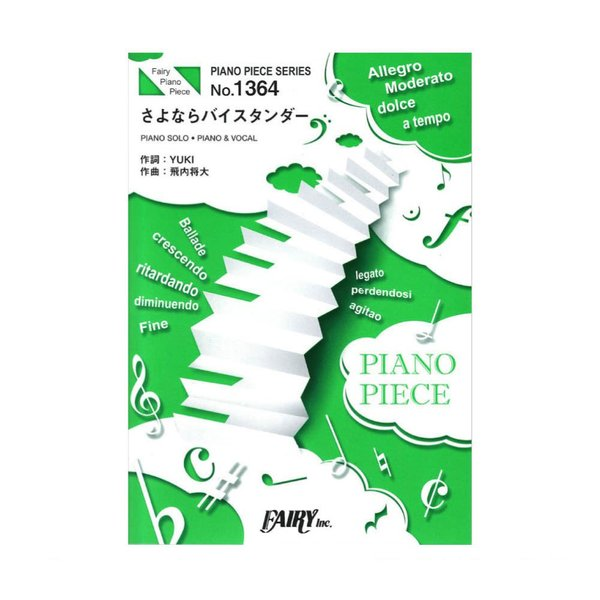 PP1364 さよならバイスタンダー YUKI ピアノピース フェアリー