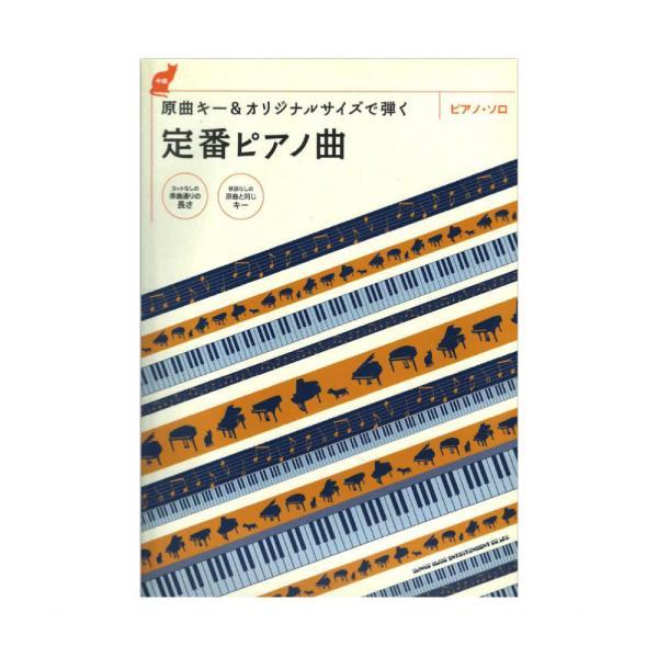 ピアノソロ 原曲キー&オリジナルサイズで弾く 定番ピアノ曲 シンコーミュージック