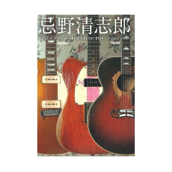 忌野清志郎 ロッ研ギターショー リットーミュージック