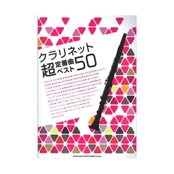 クラリネット超定番曲ベスト50 シンコーミュージック