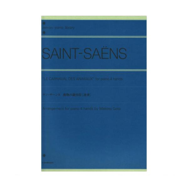 全音ピアノライブラリー サン=サーンス 動物の謝肉祭 連弾 全音楽譜出版社