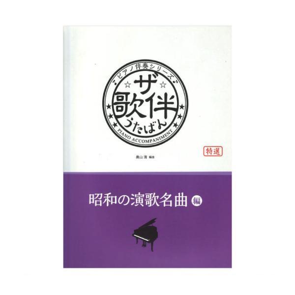 ピアノ伴奏シリーズ ザ・歌伴 昭和の演歌名曲編 全音楽譜出版社