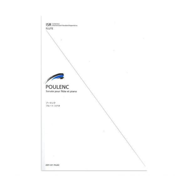 ISR for Flute プーランク フルート・ソナタ 全音楽譜出版社