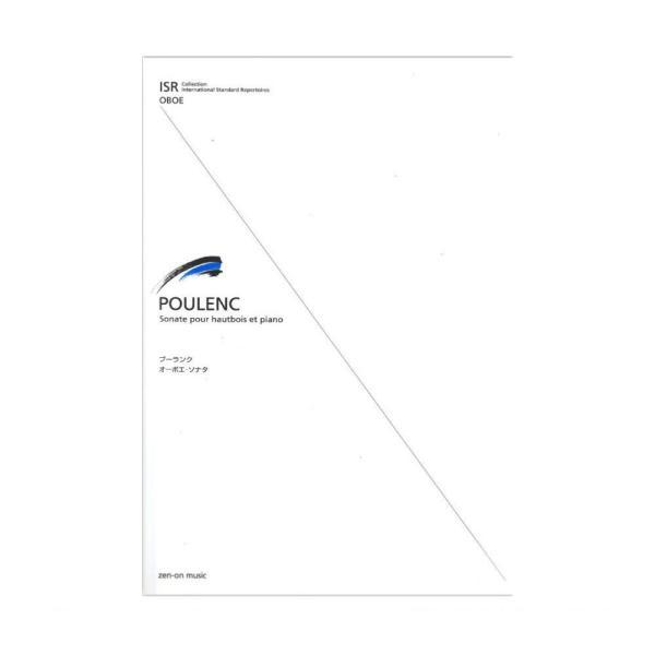 ISR for Oboe プーランク オーボエ・ソナタ 全音楽譜出版社