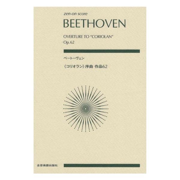 ゼンオンスコア ベートーヴェン コリオラン 序曲 作品62 全音楽譜出版社