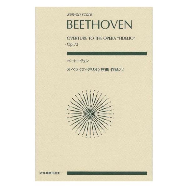 ゼンオンスコア ベートーヴェン オペラ フィデリオ 序曲 作品72 全音楽譜出版社