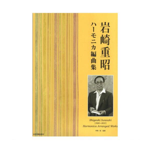 岩崎重昭 ハーモニカ編曲集 全音楽譜出版社
