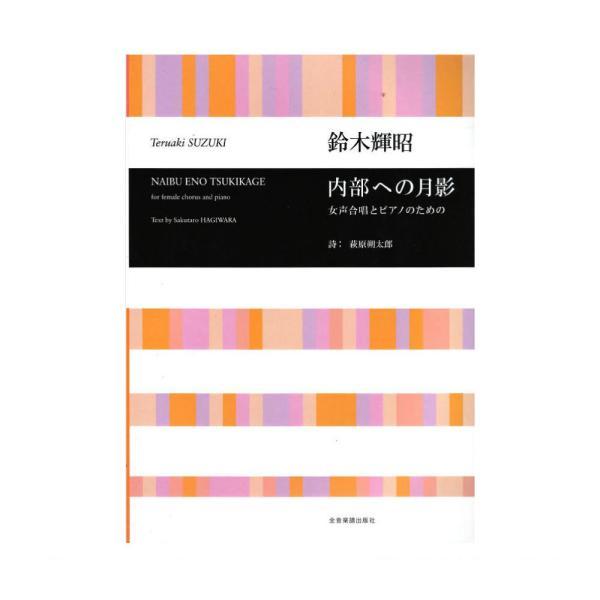 合唱ライブラリー 鈴木輝昭 女声合唱とピアノのための 内部への月影 全音楽譜出版社