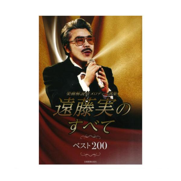 遠藤実のすべて ベスト200 楽曲解説付 メロディー譜集 全音楽譜出版社