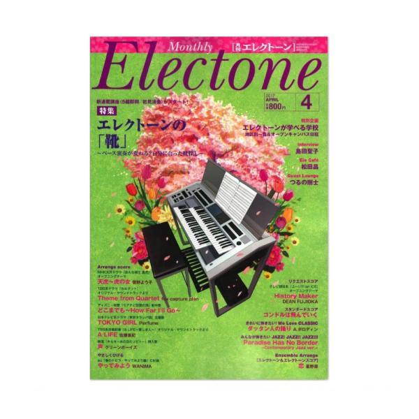 月刊エレクトーン2017年4月号 ヤマハミュージックメディア