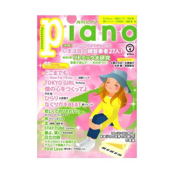 月刊ピアノ 2017年4月号 ヤマハミュージックメディア