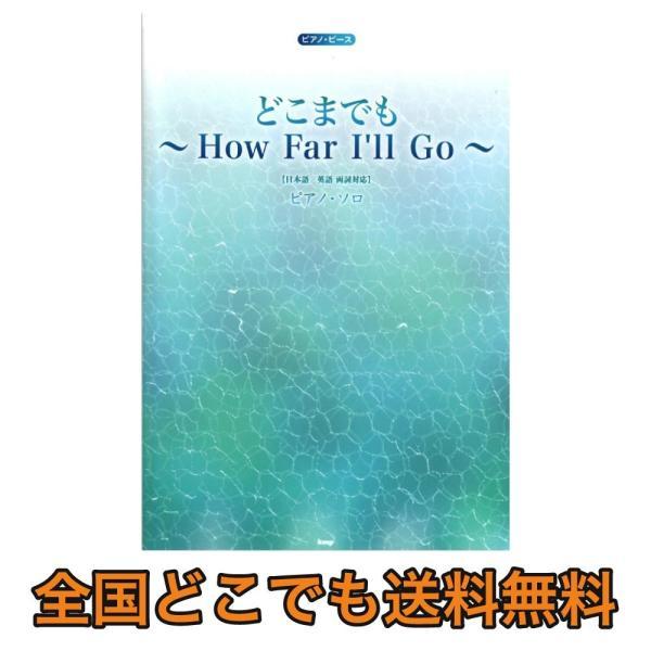 ピアノピース P-093 どこまでも 〜How Far I'll Go〜 ピアノソロ ケイエムピー