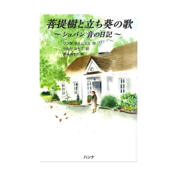 菩提樹と立ち葵の歌〜ショパン 音の日記〜 ハンナ