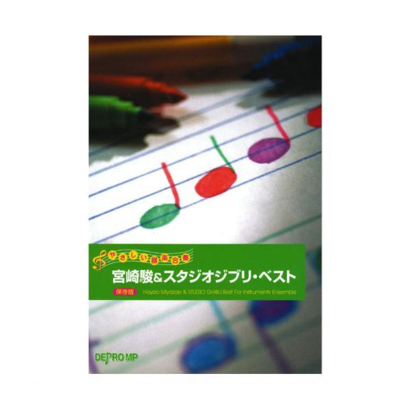 やさしい器楽合奏 宮崎駿&スタジオジブリベスト 保存版 デプロMP