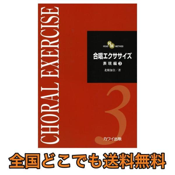 北條加奈 合唱エクササイズ 表現編3 HOJO METHOD カワイ出版