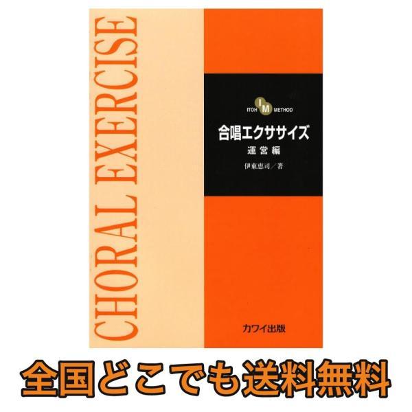 伊東恵司 合唱エクササイズ 運営編 カワイ出版