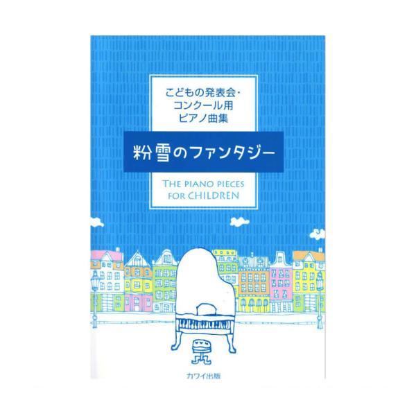 こどもの発表会・コンクール用ピアノ曲集 粉雪のファンタジー カワイ出版