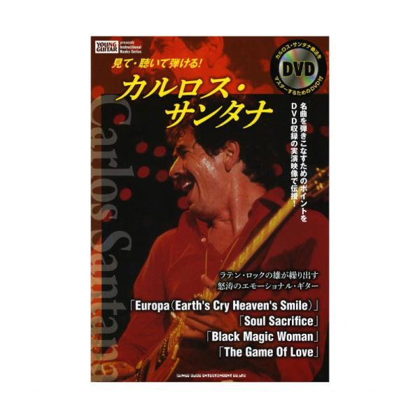見て・聴いて弾ける! カルロス・サンタナ DVD付 シンコーミュージック