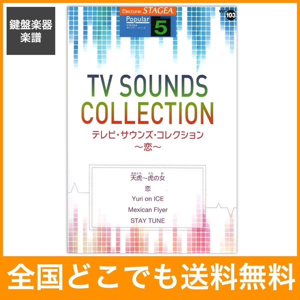 STAGEA ポピュラー 5級 Vol.103 テレビ・サウンズ・コレクション 〜恋〜 ヤマハミュージックメディア
