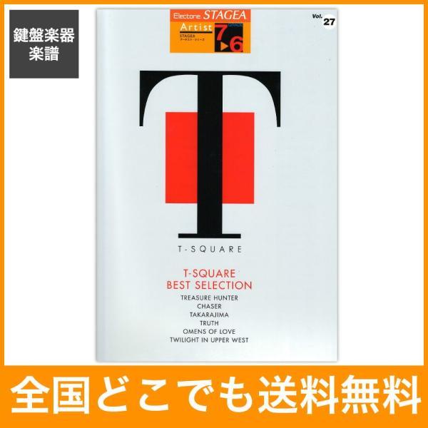 STAGEA アーチスト 7〜6級 Vol.27 T-SQUARE ベスト・セレクション ヤマハミュージックメディア