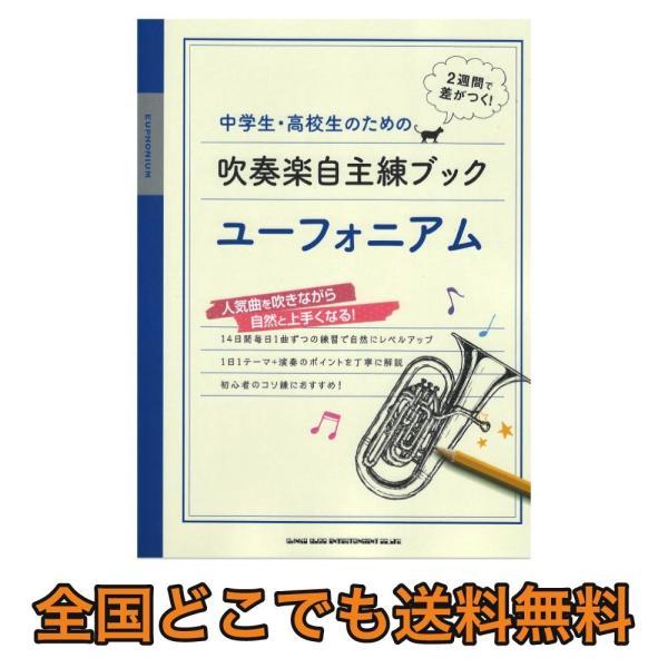 中学生・高校生のための吹奏楽自主練ブック ユーフォニアム シンコーミュージック