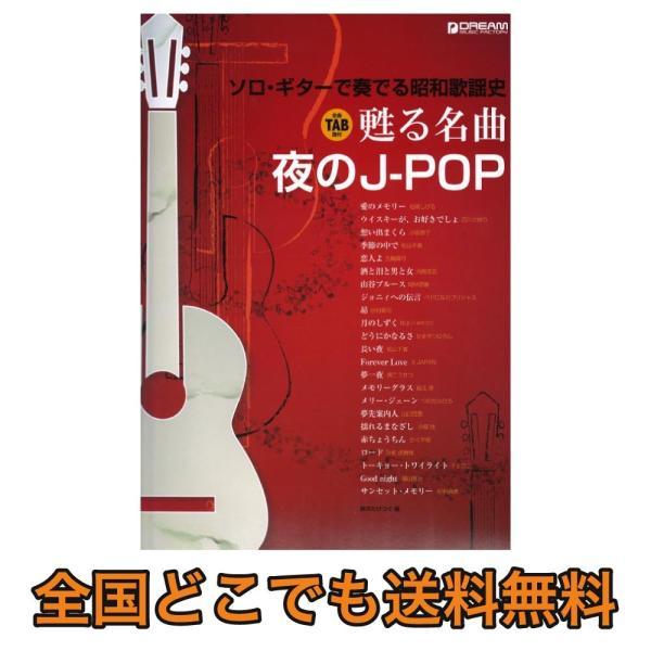 ソロ・ギターで奏でる 昭和歌謡史・甦る名曲〜夜のJ-POP ドリームミュージックファクトリー