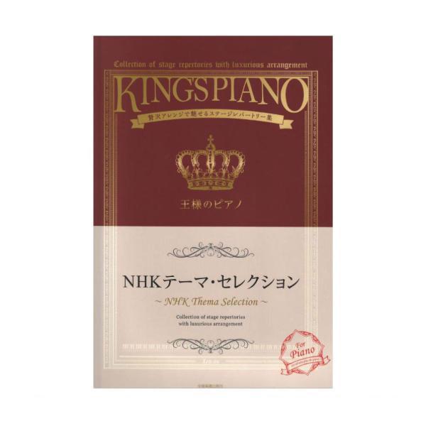 王様のピアノ NHKテーマセレクション 全音楽譜出版社