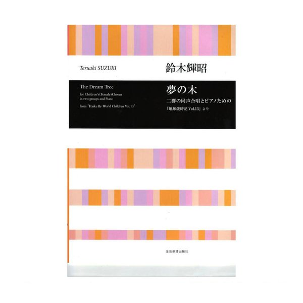 合唱ライブラリー 鈴木輝昭 二群の同声合唱とピアノのための 夢の木 「地球歳時記 vol.13」より 全音楽譜出版社