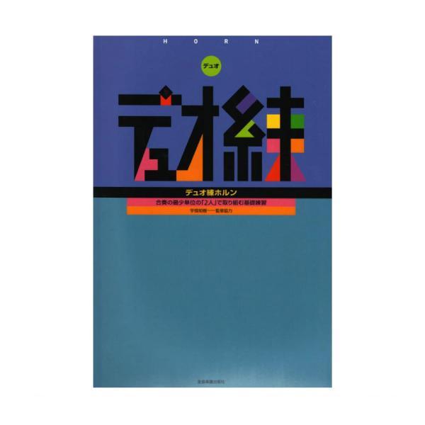 デュオ練 ホルン 全音楽譜出版社