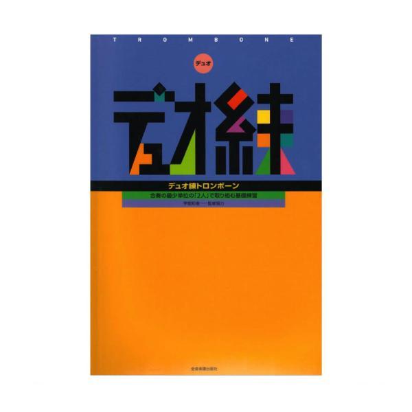 デュオ練 トロンボーン 全音楽譜出版社