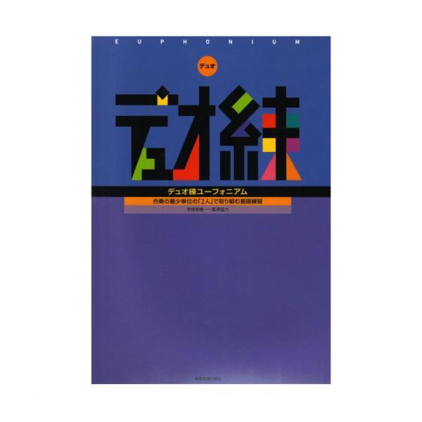 デュオ練 ユーフォニアム 全音楽譜出版社
