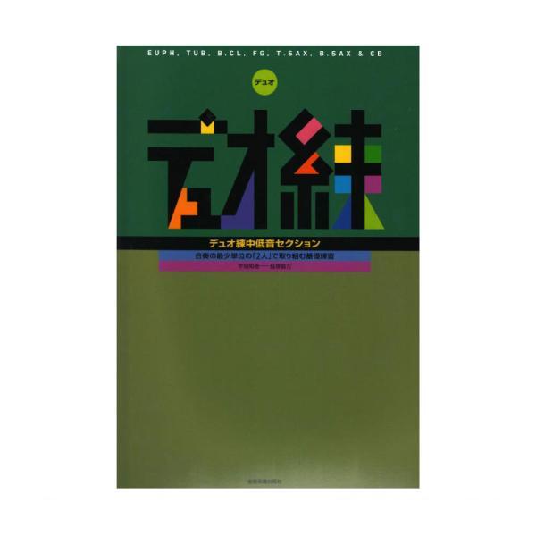 デュオ練 中低音セクション 全音楽譜出版社