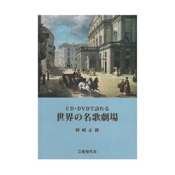 CD・DVDで訪れる 世界の名歌劇場 芸術現代社