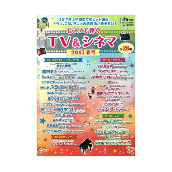 月刊ピアノ 2017年5月号増刊 ピアノで弾く TV&シネマ 2017春号 ヤマハミュージックメディア