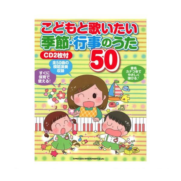 こどもと歌いたい 季節・行事のうた50 CD2枚付 シンコーミュージック
