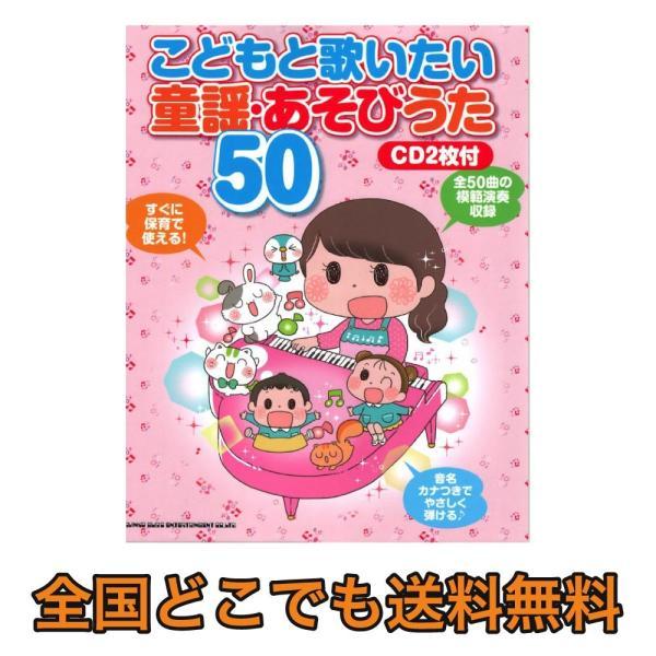 こどもと歌いたい 童謡・あそびうた50 CD2枚付 シンコーミュージック