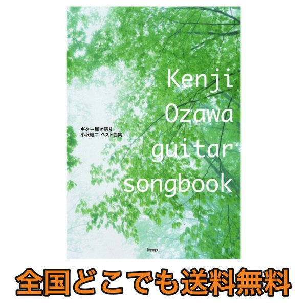Guitar songbook 小沢健二 ベスト曲集 ケイエムピー