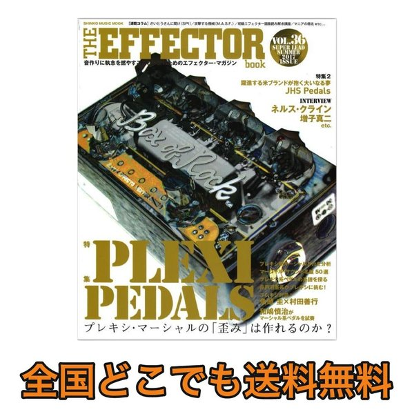 THE EFFECTOR BOOK Vol.36 シンコーミュージック