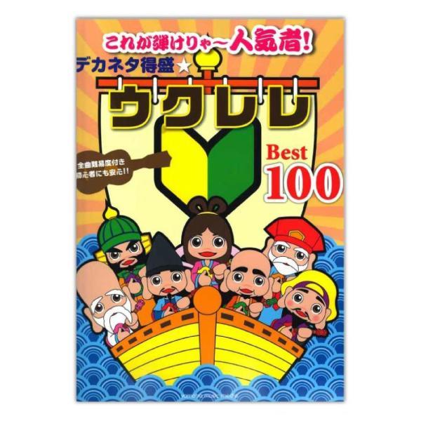 これが弾けりゃ〜人気者! デカネタ得盛 ウクレレBest100 ヤマハミュージックメディア