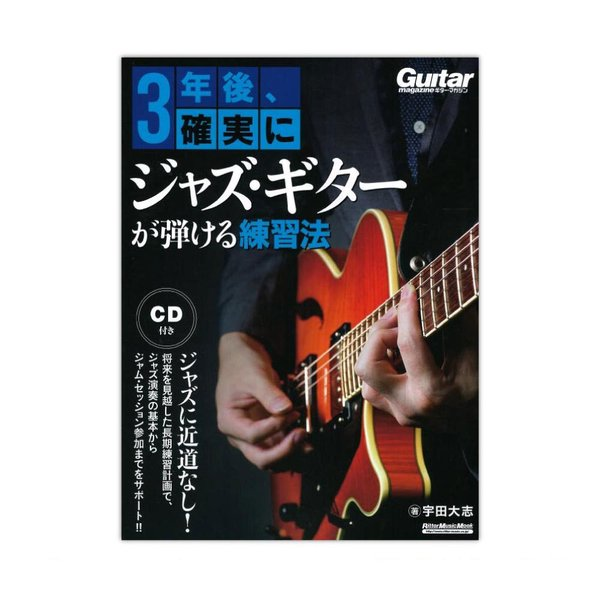 3年後、確実にジャズ・ギターが弾ける練習法 リットーミュージック|chuya-online