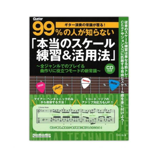 ギター演奏の常識が覆る! 99%の人が知らない 「 本当のスケール練習&活用法 」 リットーミュージック|chuya-online